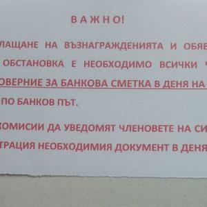 БСП – Бургас сменя в последния момент членове на СИК заради спорно указание до председателите на комисии