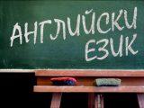 Бургазлия е най-добрият десетокласник в страната по писане на английски