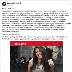 Виолета Сечкова отрече да е жената с пачките в спалнята на Бойко