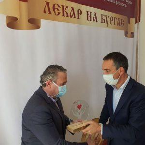"""Връчиха първите годишни награди """"Лекар на Бургас"""" в Деня на Свети Йоан Рилски"""