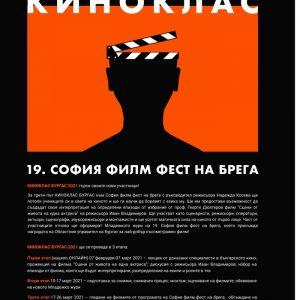 Киносалон Бургас 2021 г. търси своите нови участници