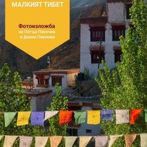 """Най-високите пътища в света, лунни пейзажи и древни храмове показва изложбата """"Ладакх – малкият Тибет"""""""