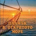 """""""Пламък в откритото море"""" или величието на руския север и Бяло море"""