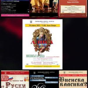 Програма на Държавна опера – Бургас за м. април