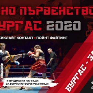 Стартира най-мащабния турнир по кикбокс у нас тази година – Купа Бургас
