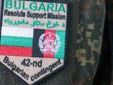 България изтегля контингента си от Афганистан