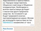 ГЕРБ стягат контрапротести пред президентството, организират автобуси от Бургас