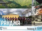 Горски театър, игри за деца, изложба и информационен щанд за Странджа в тематичния уикенд на Бургас