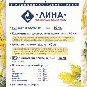 """През април в """"ЛИНА"""": Шест нови профилактични кампании"""