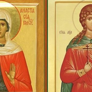 Св. мъченици Василиса и Анастасия